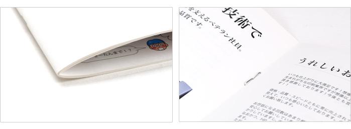 冊子印刷 ネット印刷のキングプリンターズ