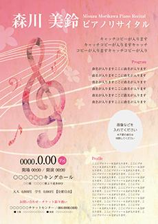コンサート・イベントのA3ポスターのデザインテンプレート(A3のデザイン(MP-E-Z0001))