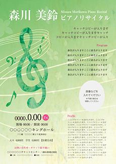 コンサート・イベントのA3ポスターのデザインテンプレート(A3のデザイン(MP-E-Z0002))