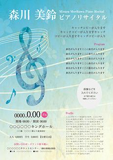 コンサート・イベントのA3ポスターのデザインテンプレート(A3のデザイン(MP-E-Z0003))