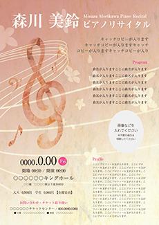 コンサート・イベントのA3ポスターのデザインテンプレート(A3のデザイン(MP-E-Z0004))