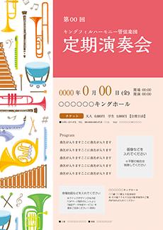 コンサート・イベントのA3ポスターのデザインテンプレート(A3のデザイン(MP-E-Z0024))