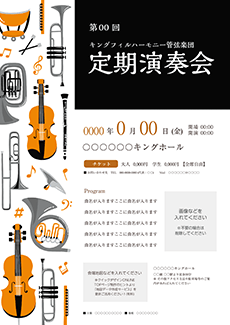 コンサート・イベントのA3ポスターのデザインテンプレート(A3のデザイン(MP-E-Z0025))