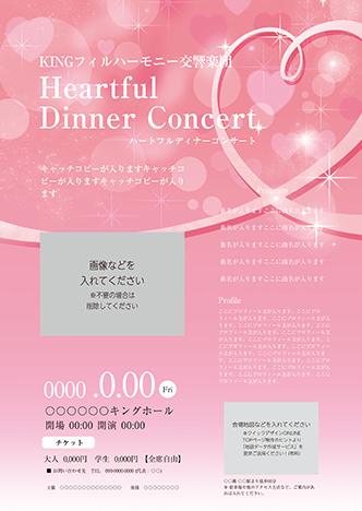 コンサート・イベントのチラシデザインテンプレート(A4チラシのデザイン(CH-E-Z0062))