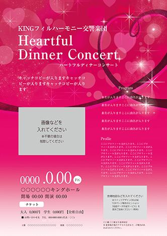 コンサート・イベントのチラシデザインテンプレート(A4チラシのデザイン(CH-E-Z0063))