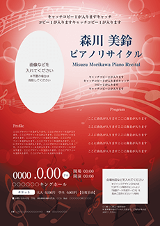 コンサート・イベントのチラシデザインテンプレート(A4チラシのデザイン(CH-E-Z0178))
