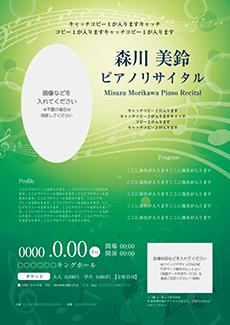 コンサート・イベントのA3ポスターのデザインテンプレート(A3のデザイン(MP-E-Z0179))