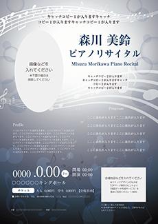 コンサート・イベントのチラシデザインテンプレート(A4チラシのデザイン(CH-E-Z0180))