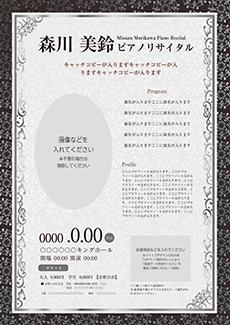 コンサート・イベントのA3ポスターのデザインテンプレート(A3のデザイン(MP-E-Z0189))