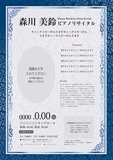 コンサート・イベントのチラシデザインテンプレート(A4チラシのデザイン(CH-E-Z0190))