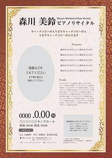 コンサート・イベントのA3ポスターのデザインテンプレート(A3のデザイン(MP-E-Z0191))