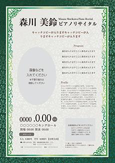 コンサート・イベントのA3ポスターのデザインテンプレート(A3のデザイン(MP-E-Z0192))