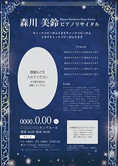 コンサート・イベントのチラシデザインテンプレート(A4チラシのデザイン(CH-E-Z0193))