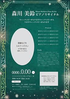 コンサート・イベントのA3ポスターのデザインテンプレート(A3のデザイン(MP-E-Z0194))