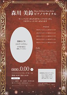 コンサート・イベントのチラシデザインテンプレート(A4チラシのデザイン(CH-E-Z0195))