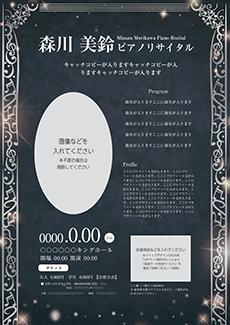 コンサート・イベントのA3ポスターのデザインテンプレート(A3のデザイン(MP-E-Z0196))