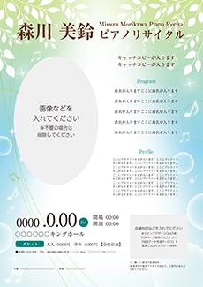 コンサート・イベントのA3ポスターのデザインテンプレート(A3のデザイン(MP-E-Z0197))