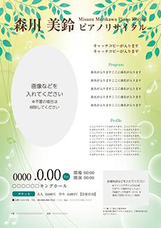 コンサート・イベントのA3ポスターのデザインテンプレート(A3のデザイン(MP-E-Z0198))