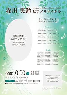 コンサート・イベントのA3ポスターのデザインテンプレート(A3のデザイン(MP-E-Z0200))
