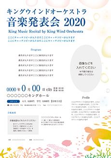 コンサート・イベントのA3ポスターのデザインテンプレート(A3のデザイン(MP-E-Z0203))