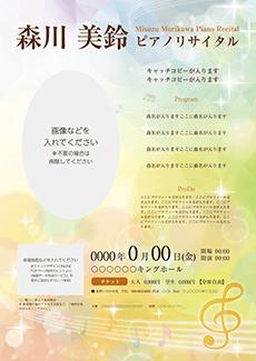 コンサート・イベントのA3ポスターのデザインテンプレート(A3のデザイン(MP-E-Z0205))