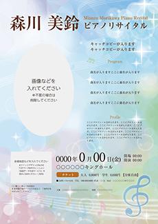 コンサート・イベントのチラシデザインテンプレート(A4チラシのデザイン(CH-E-Z0206))