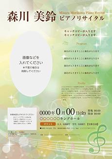 コンサート・イベントのA3ポスターのデザインテンプレート(A3のデザイン(MP-E-Z0207))