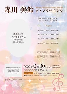 コンサート・イベントのA3ポスターのデザインテンプレート(A3のデザイン(MP-E-Z0208))