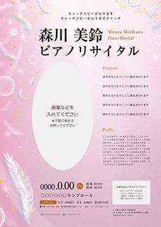 コンサート・イベントのA3ポスターのデザインテンプレート(A3のデザイン(MP-E-Z0210))