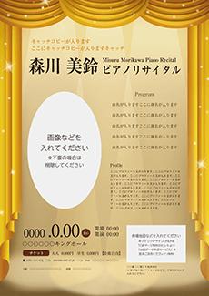 コンサート・イベントのチラシデザインテンプレート(A4チラシのデザイン(CH-E-Z0214))