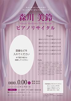 コンサート・イベントのA3ポスターのデザインテンプレート(A3のデザイン(MP-E-Z0215))
