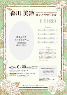 コンサート・イベントのチラシデザインテンプレート(A4チラシのデザイン(CH-E-Z0217))