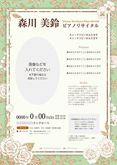 コンサート・イベントのA3ポスターのデザインテンプレート(A3のデザイン(MP-E-Z0217))