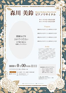 コンサート・イベントのA3ポスターのデザインテンプレート(A3のデザイン(MP-E-Z0218))