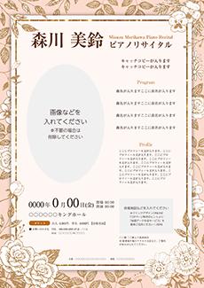 コンサート・イベントのA3ポスターのデザインテンプレート(A3のデザイン(MP-E-Z0219))