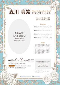 コンサート・イベントのA3ポスターのデザインテンプレート(A3のデザイン(MP-E-Z0220))