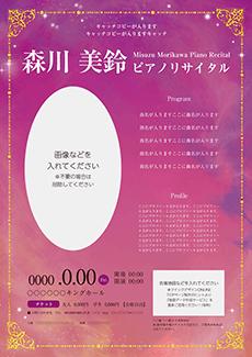 コンサート・イベントのA3ポスターのデザインテンプレート(A3のデザイン(MP-E-Z0221))
