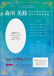 コンサート・イベントのチラシデザインテンプレート(A4チラシのデザイン(CH-E-Z0222))