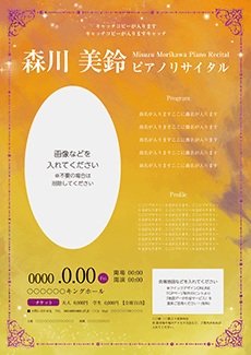コンサート・イベントのチラシデザインテンプレート(A4チラシのデザイン(CH-E-Z0223))