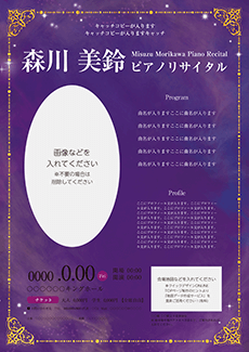 コンサート・イベントのチラシデザインテンプレート(A4チラシのデザイン(CH-E-Z0224))
