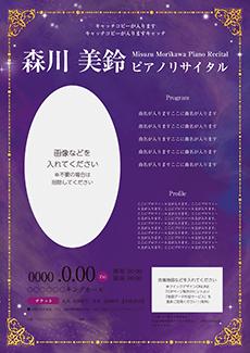コンサート・イベントのA3ポスターのデザインテンプレート(A3のデザイン(MP-E-Z0224))