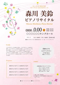 コンサート・イベントのA3ポスターのデザインテンプレート(A3のデザイン(MP-E-Z0229))