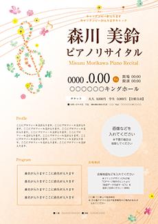 コンサート・イベントのA3ポスターのデザインテンプレート(A3のデザイン(MP-E-Z0230))