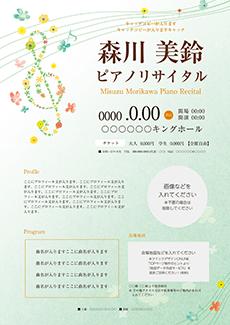 コンサート・イベントのA3ポスターのデザインテンプレート(A3のデザイン(MP-E-Z0231))