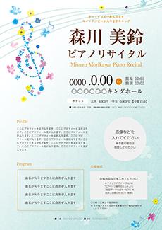 コンサート・イベントのA3ポスターのデザインテンプレート(A3のデザイン(MP-E-Z0232))