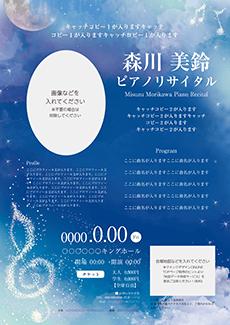 コンサート・イベントのチラシデザインテンプレート(A4チラシのデザイン(CH-E-Z0233))