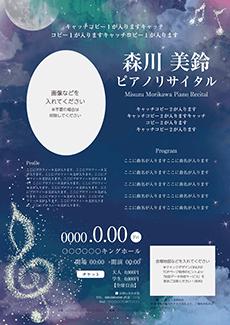 コンサート・イベントのチラシデザインテンプレート(A4チラシのデザイン(CH-E-Z0234))