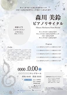 コンサート・イベントのチラシデザインテンプレート(A4チラシのデザイン(CH-E-Z0236))