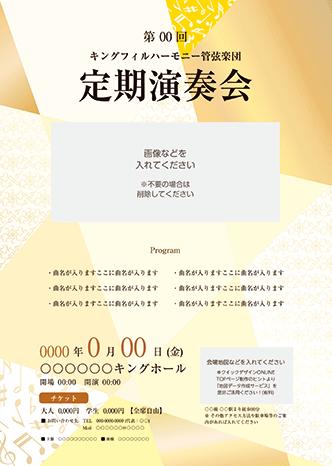 コンサート・イベントのA3ポスターのデザインテンプレート(A3のデザイン(MP-E-Z0237))