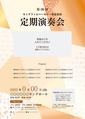 コンサート・イベントのA3ポスターのデザインテンプレート(A3のデザイン(MP-E-Z0238))